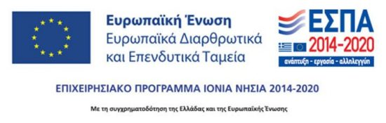 Επιχειρησιακό πρόγραμμα ΙΟΝΙΑ ΝΗΣΙΑ 2014-2020